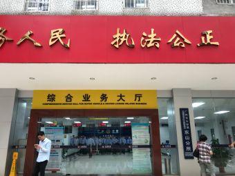广州市公安局交警支队车辆管理所(东山分所)(-东山分所)