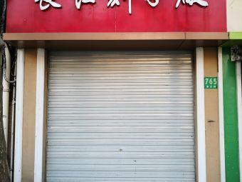 长江刻字厂