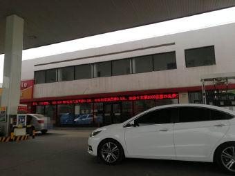 金磊长盛凤台加油站