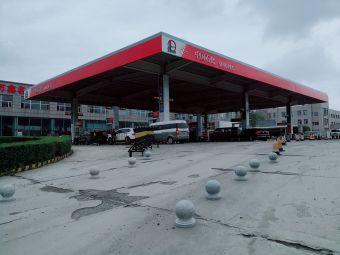 中国石化南阳路加油加气站