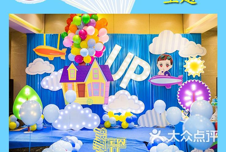 飞屋环游记主题-飞宇高品质儿童生日派对策划-上海图片