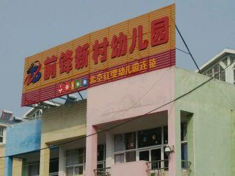前锋新村幼儿园