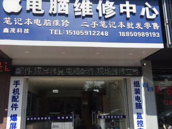 鑫茂电脑维修(园滨东路店)