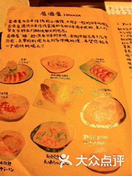 胜居酒屋-手绘菜单-价目表-手绘菜单图片-厦门美食