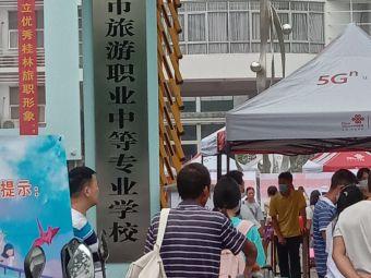 桂林市职业教育中心学校