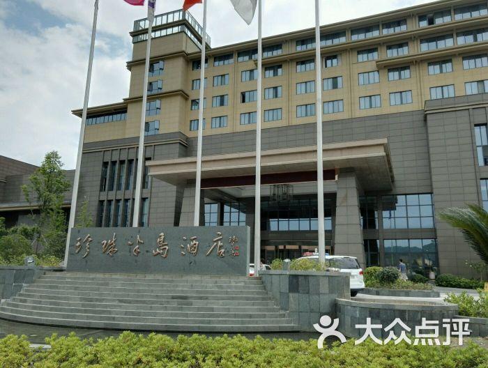 千岛湖珍珠半岛酒店图片 - 第6张