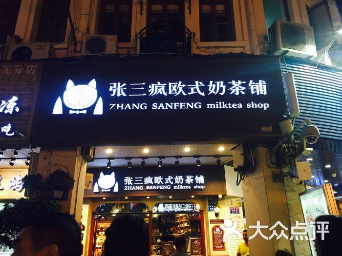 张三疯欧式奶茶铺(中山路店)-门面图片-厦门美食-大众