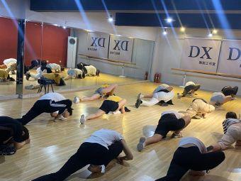 DX舞蹈艺术培训中心(新校区)