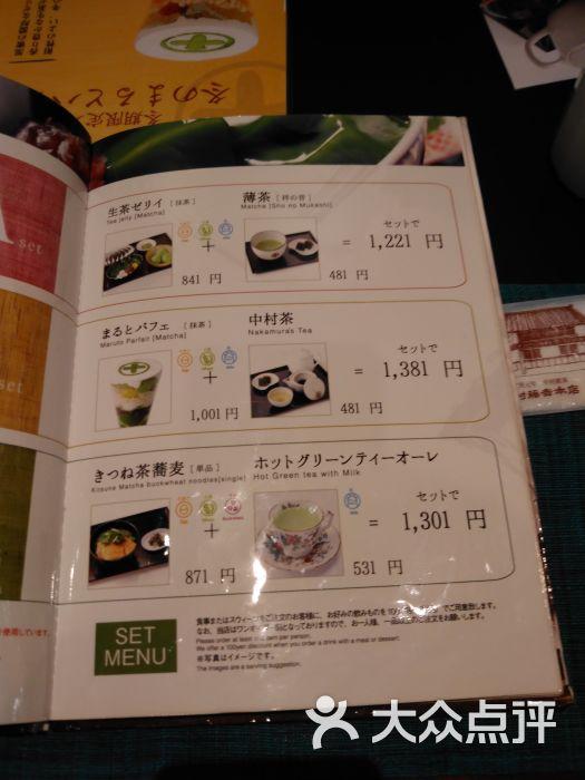 中村藤吉菜单图片 - 第2张
