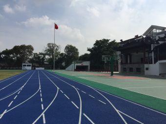 江苏省苏州第十中学