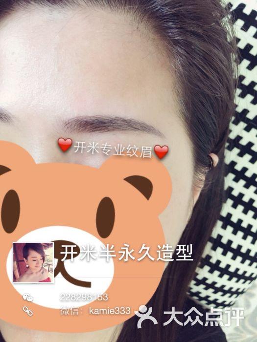 开米专业纹眉纹眼线商户图片图片 - 第12张