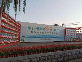 柳沟村豆香堂农家院