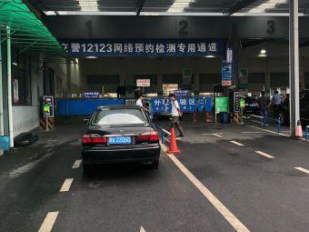 杭州銘圓機動車檢測服務有限公司車輛檢測站