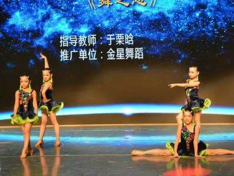 燕郊金星舞蹈培训中心