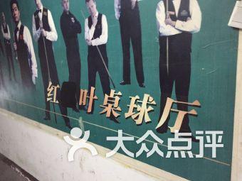 红枫叶台球俱乐部(咸宁西路店)