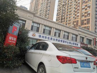 徐州市住房公积金管理中心铜山管理部(铜山管理部)