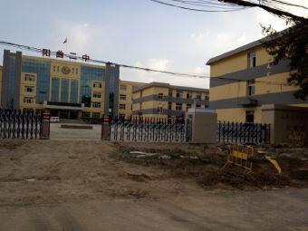 阳曲县第二中学校