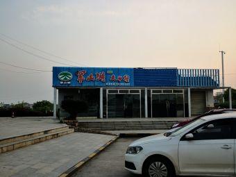军山湖服务区停车场
