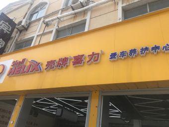 壳牌润滑油(西苑路店)