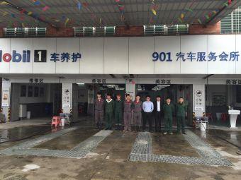 美孚1号车养护(901汽车服务会所店)