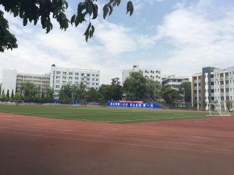 绵阳市实验中学(南山校区)
