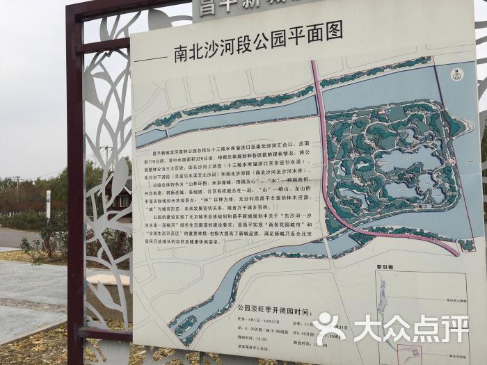 昌平滨河森林公园图片 - 第21张