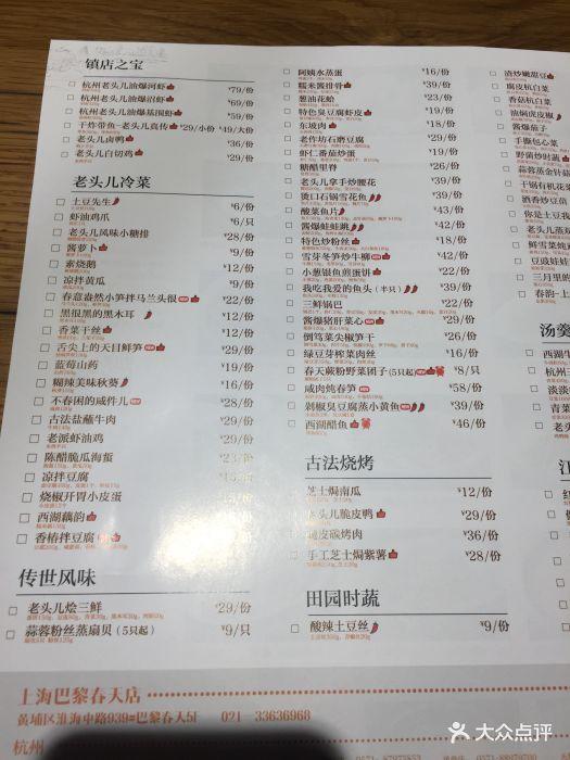 老头儿油爆虾(巴黎春天淮海店)菜单图片 - 第70张