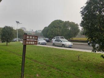 鸭河半岛电力宾馆-停车场