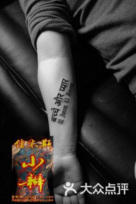 佳木斯纹身洗纹身花臂英文法文梵文图案图片