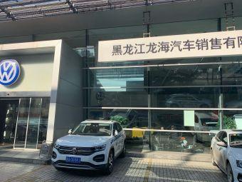 黑龙江龙海一汽大众4S店(群力地区店)