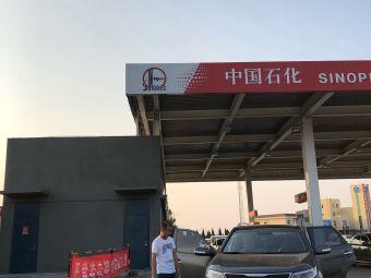 (东营服务区)加油站