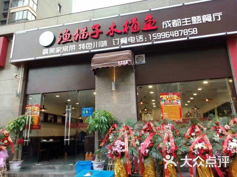 渔猫子木桶鱼成都主题餐厅-图片-南京美食-大众点评