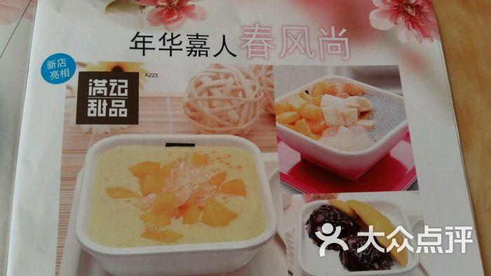 满记甜品(海上嘉年华店)-图片-青岛美食-大众点评网