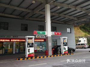 中国石化磐安方前加油站