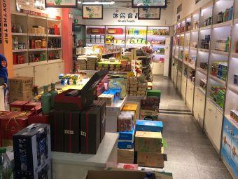 诸暨服务区第二驿佰购高速超市