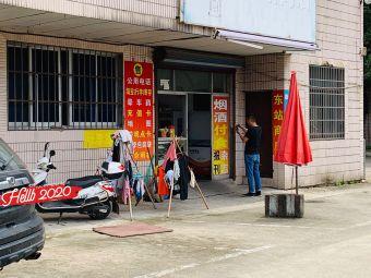 汽车东站小店