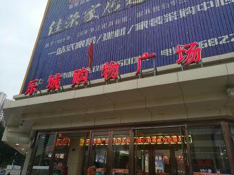 乐城购物广场