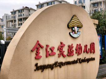 金江实验幼儿园