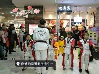 莒县尚武跆拳道俱乐部