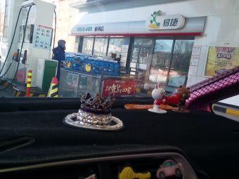 中国石化顺达加油站