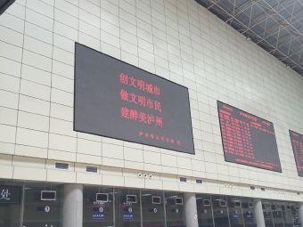 泸州客运中心站售票厅