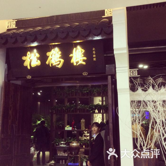 松鹤楼菜馆(吴中万达店)的全部点评-苏州-大众点评网
