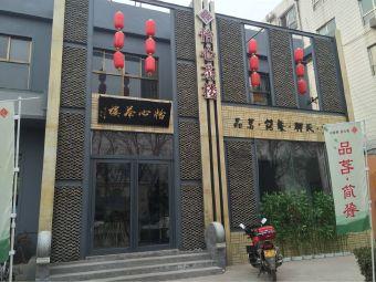 怡心茶楼(中州店)