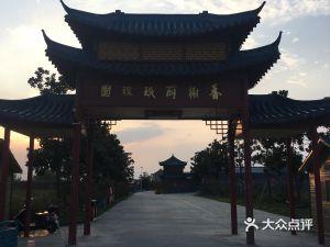 香榭丽玫瑰园科技产业园