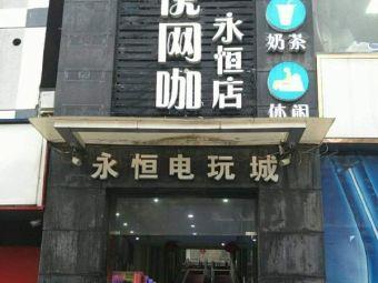 熹悦网咖(永恒店)