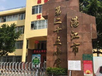 湛江市第二十五小学