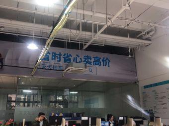 天天拍车(宁波店)