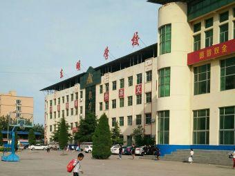 临猗县东明学校