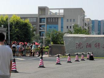 沈阳科技学院(南校区)