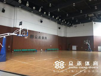 众承体育青少年篮球训练营